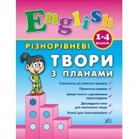 English. 1–4 класи — Різнорівневі твори з планами