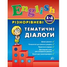 English. 1–4 класи - Різнорівневі тематичні діалоги