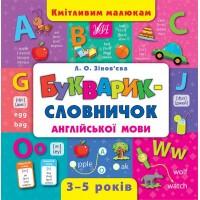 Кмітливим малюкам - Букварик-словничок англійської мови