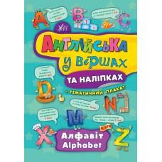 Англійська у віршах та наліпках - Алфавіт. Alphabet