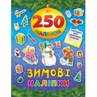250 наліпок — Зимові наліпки