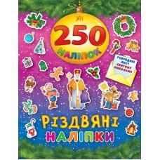 250 наліпок — Різдвяні наліпки