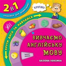 2 в 1. Тренажер для дошкільнят — Вивчаємо англійську мову