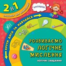 2 в 1. Тренажер для дошкільнят — Розвиваємо логічне мислення