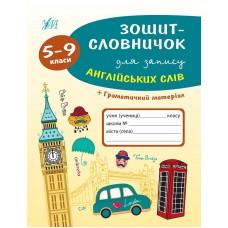 Зошит-словничок — Зошит-словничок для запису англійських слів. 5–9 класи
