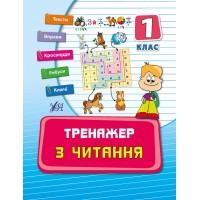 Тренажер — Тренажер з читання. 1 клас