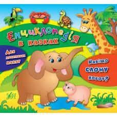Енциклопедія в казках - Навіщо слону хобот?