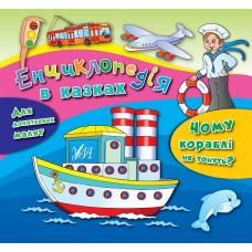 Енциклопедія в казках - Чому кораблі не тонуть?