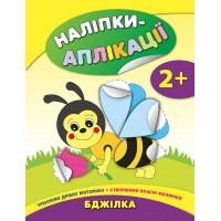 Наліпки-аплікації для малят — Бджілка