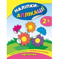 Наліпки-аплікації для малят — Квіточки