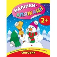 Наліпки-аплікації для малят — Сніговик