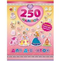250 наліпок — Для дівчаток (Принцеса)