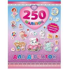 250 наліпок — Для дівчаток (Кошеня)