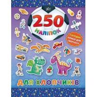 250 наліпок — Для хлопчиків (Динозавр)
