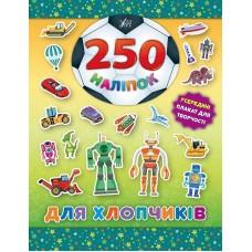 250 наліпок — Для хлопчиків (Робот)