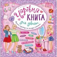 Книжкова скарбничка - Чарівна книга для дівчат