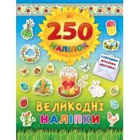 250 наліпок - Великодні наліпки (Паска)