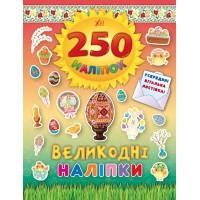 250 наліпок — Великодні наліпки (Писанка)