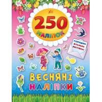 250 наліпок — Весняні наліпки