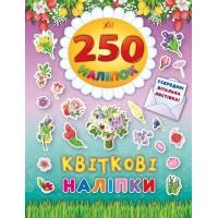 250 наліпок — Квіткові наліпки