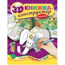 3D книжка-конструктор — Слоненя
