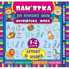 Пам'ятка для початкової школи - Англійська мова. Алфавіт та прописи. 1-2 класи