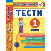 Я відмінник! — Українська мова. Тести. 1 клас