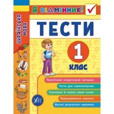 Я відмінник! - Українська мова. Тести. 1 клас