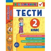 Я відмінник! — Українська мова. Тести. 2 клас