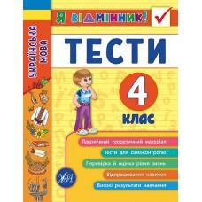 Я відмінник! - Українська мова. Тести. 4 клас