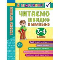 Я відмінник! — Техніка читання. Читаємо швидко й аналізуємо. 3—4 класи