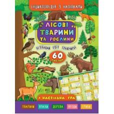 Енциклопедія з наліпками - Лісові тварини та рослини