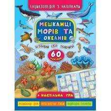 Енциклопедія з наліпками - Мешканці морів та океанів