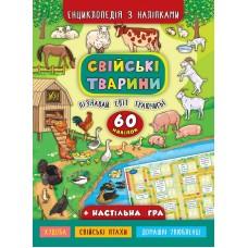 Енциклопедія з наліпками - Свійські тварини