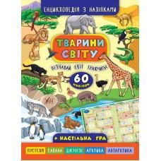 Енциклопедія з наліпками - Тварини світу