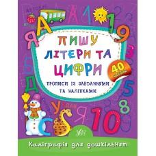 Каліграфія для дошкільнят — Пишу літери та цифри. Прописи із завданнями та наліпками
