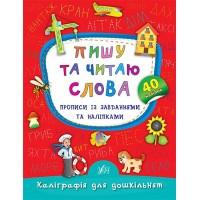 Каліграфія для дошкільнят - Пишу та читаю слова. Прописи із завданнями та наліпками