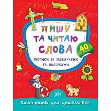 Каліграфія для дошкільнят — Пишу та читаю слова. Прописи із завданнями та наліпками