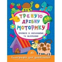 Каліграфія для дошкільнят - Треную дрібну моторику. Прописи із завданнями та наліпками