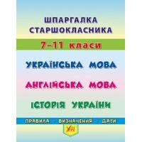 Шпаргалка — Українська мова. Англійська мова. Історія України