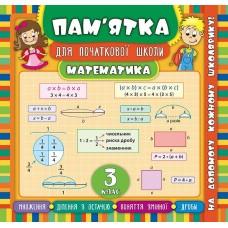 Пам'ятка для початкової школи - Математика. 3 клас