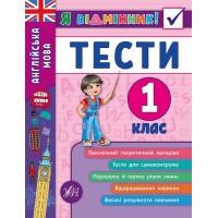 Я відмінник! — Англійська мова. Тести. 1 клас