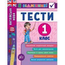 Я відмінник! - Англійська мова. Тести. 1 клас