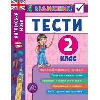 Я відмінник! — Англійська мова. Тести. 2 клас
