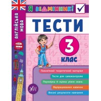 Я відмінник! — Англійська мова. Тести. 3 клас