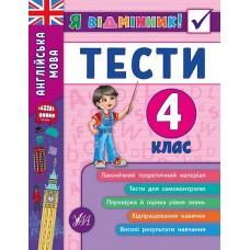 Я відмінник! - Англійська мова. Тести. 4 клас