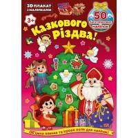 3D плакат з наліпками — Казкового Різдва!