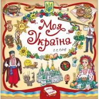 Книжкова скарбничка - Моя Україна