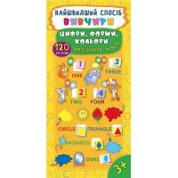 Найшвидший спосіб - Вивчити цифри, форми, кольори англійською мовою