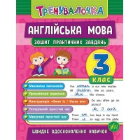 Тренувалочка — Англійська мова. 3 клас. Зошит практичних завдань
